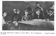 В штабе Восточного фронта летом 1918г. (И.Вациетис - второй справа у стола) из статьи Моя жизнь и мои воспоминания