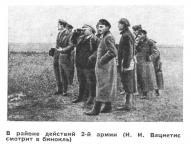 И.Вациетис смотрит в бинокль, в районе действий 2-й армии из статьи Моя жизнь и мои воспоминания